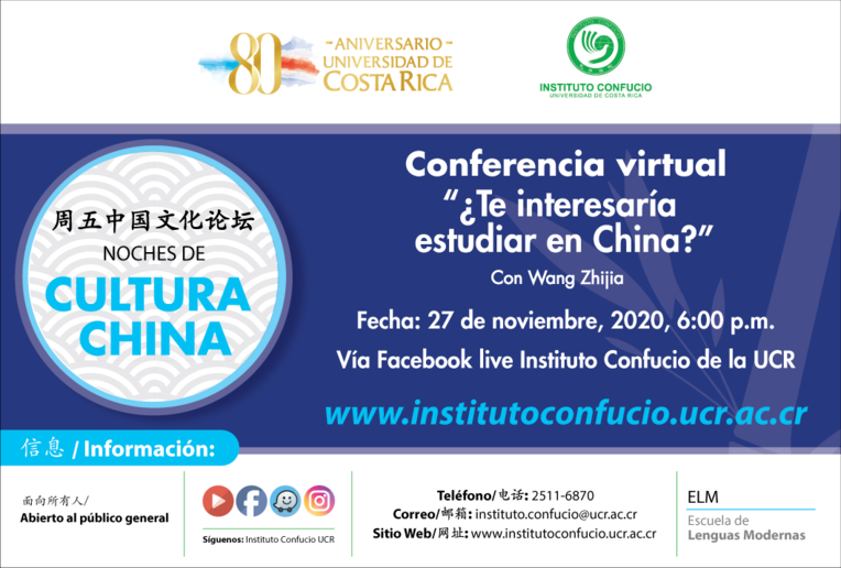 Conferencia: Te interesaría estudiar en China?